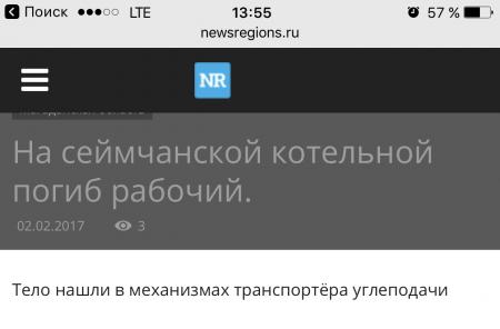 В котельной поселка Сеймчан Магаданской области погиб рабочий