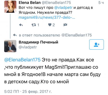 Губернатор Магаданской области В.П. Печеный в очередной раз может стать ответчиком по уголовному делу о клевете