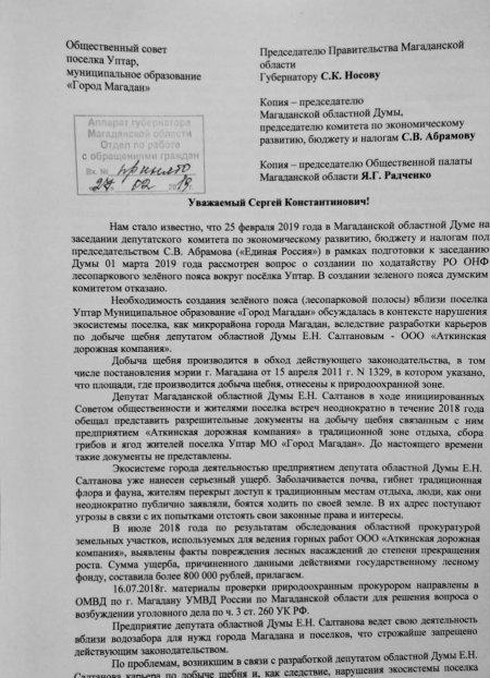 """Уптарский оазис"" или карьер для депутата?"