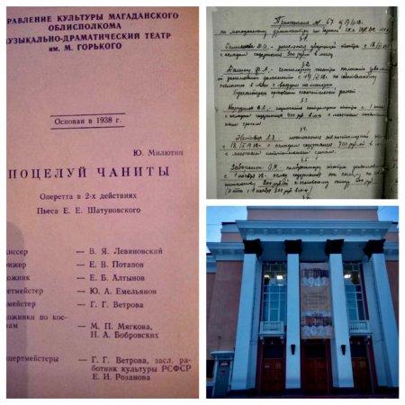 Магаданский театр - история музыки и драмы. Открытое письмо о дате создания
